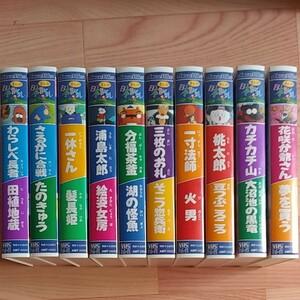 まんか まんが日本昔ばなし VHS 10本セット
