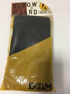♪【未使用】D&M エルボーガード ひじ 肘用 サポーター NO.757 ブラック (NF210728) 210-273