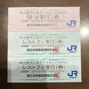 【送料無料】広島ダイヤモンドホテル 宿泊割引券1枚&レストラン割引券2枚