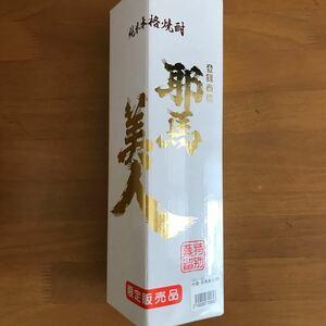 純米本格焼酎 耶馬美人25%720 ml 旭酒造