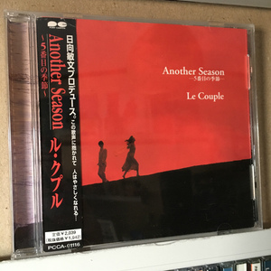 ル・クプル「Another Season ~5番目の季節~ 」*日向 敏文プロデュース *ドラマ『ひとつ屋根の下2』の挿入歌「ひだまりの詩」他、収録