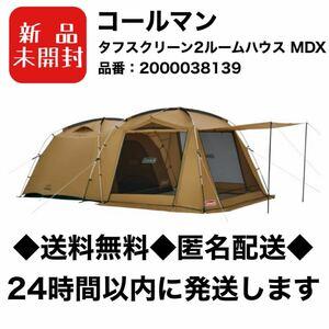 【新品】コールマン タフスクリーン2ルームハウス/MDX 2000038139 Coleman