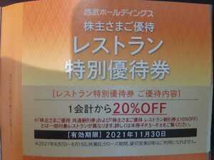 西武HD 株主優待券 レストラン特別優待券