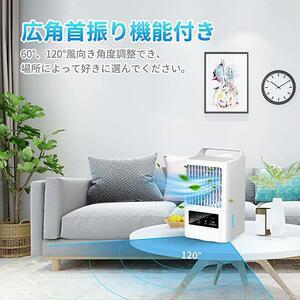 冷風機 冷風扇 扇風機 卓上冷風機 スポットクーラー ミニ 3段階風量切替 加湿機能搭載 風向き角度調整可能 LEDライト付き 取っ手あり