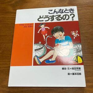 こんなときどうするの? ママといっしょによむえほん/高田芳朗/子供/絵本
