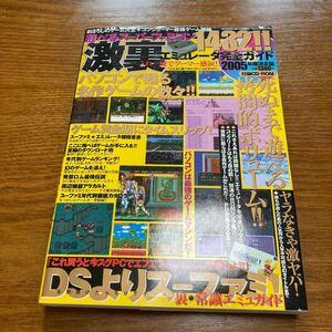 (攻略本) 遊べるスーパーファミコンエミュレータ完全ガイド激裏1432!! 2005年度決定版 (