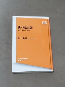 新・敬語論 NHK出版新書