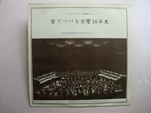 *【LP】京都市交響楽団/音でつづる京響16年史(KSP-1015)(日本盤)
