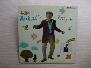 *【LP】益田喜頓(歌・語り)秋吉美智代(歌)/喜頓の青い鳥はどこ 古いノート(TP-60033)(日本盤)