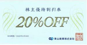 青山商事 20%OFF 優待券 2022/6/30迄【在庫3】洋服の青山 ザ・スーツカンパニー