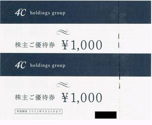 最新 4℃ ヨンドシー ホールディングス 株主優待券 2000円分 2022/6/30迄