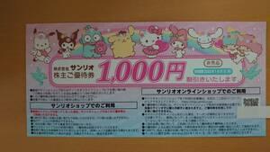 最新【即決】☆サンリオ株主優待 1000円割引券