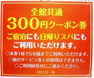 ★ スパ・ホテル三日月 全館共通 300円 クーポン 本券1枚で5名様までご利用可 有効期限 記載無し