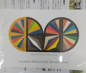 DIC 株主優待 川村記念美術館招待券 2名入館券2枚