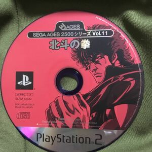 【PS2】北斗の拳 SEGA ages2500シリーズvol.11