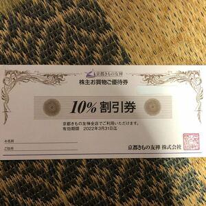 京都きもの友禅◆株主優待◆10%割引券◆有効期限2022年3月31日まで送料込み