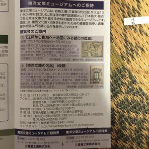 東洋文庫ミュージアムご招待券 株主優待有効期限2022年3月30日まで送料込み