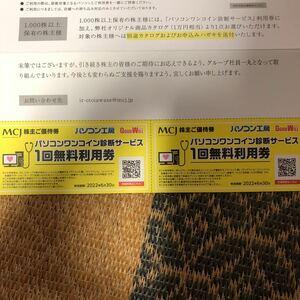 MCJ 株主優待 パソコンワンコイン診断サービス無料券 2枚 有効期限2022.6.30まで送料込み