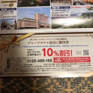 日本ハウスホールディングス株主優待 グループホテル宿泊10%割引券 有効期限2022年7月31日まで送料込み