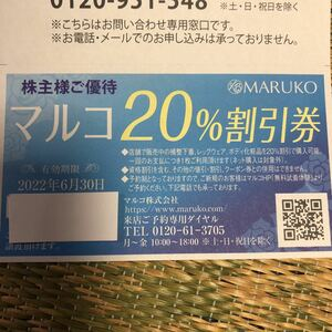 【MRK】マルコホールディングス MARUKO 優待20%割引券クーポン券×1枚 有効期限2022年6月30日まで送料込み
