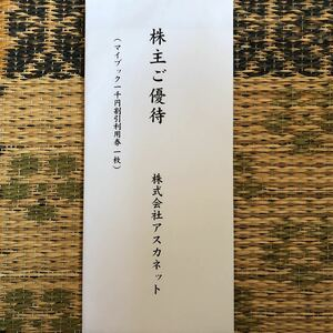 アスカネット 株主優待 オリジナルフォトブック 割引クーポン 1000円分 有効期限2022年7月31日まで送料込み