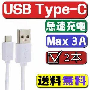 【2本セット】TypeCタイプC USB充電ケーブル 3A急速充電