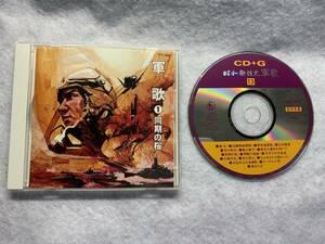 CD  軍歌 2枚