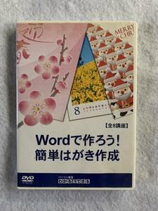 DVD Wordで作ろう簡単はがき作成 2枚組