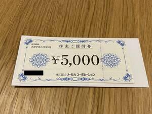 リーガル 株主優待券 5000円券1枚 送料無料 即決