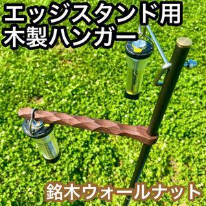 ★エッジスタンド用ウォールナット製ハンガー 42