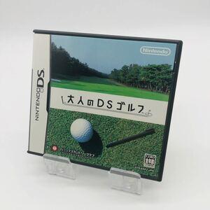 DSソフト 大人のDSゴルフ