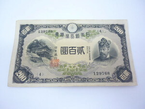 旧紙幣 200円札 貳百圓 古銭 日本銀行 藤原鎌足 紙幣 コレクション