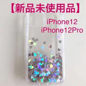【新品未使用品】iPhone12pro iPhone12 ソフトケース ムーブラメ キラキラ