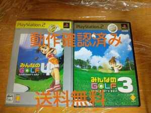 送料無料 動作確認済 PS2ソフト2本セット みんなのGOLF3 みんなのGOLF4/PlayStation2 プレステ2 みんなのゴルフ3 みんなのゴルフ4 即決設定