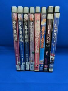 DVD セット (5)