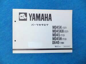YAMAHAヤマハ ディーゼルエンジン MD45K/KH/H/D640 (727/713/70H))パーツカタログ(パーツリスト)中古