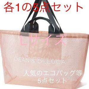 送料無 新品 DEAN&DELUCA ディーンアンドデルーカ メッシュ ピンク 限定 マーケットトートバッグ ミニマムエコバッグ ショッピングバッグ