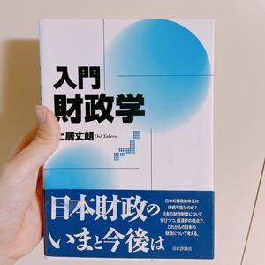 入門財政学/土居丈朗