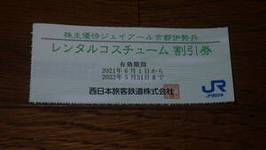 JR西日本株主優待 ジェイアール京都伊勢丹 レンタルコスチューム 割引券1枚