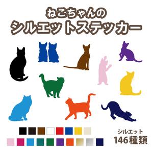 【3cm 同色同柄2枚セット】ねこちゃんシルエットステッカー カラー18色 猫 シルエット146種類 表札 シール 防水 強力粘着 【送料無料!】