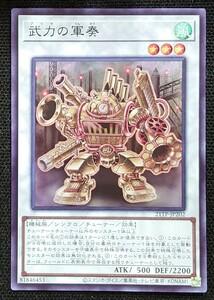 【遊戯王】武力の軍奏(スーパーレア)21TP-JP202
