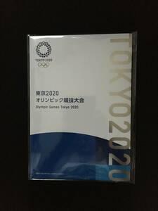 2020東京オリンピック・パラリンピック競技大会記念切手帳 開封品 未使用