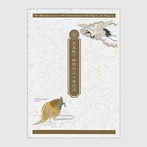 天皇陛下御即位30年記念切手帳 美品