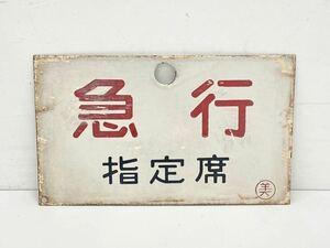 (フm28) 鉄道 サボ 「急行 指定席 ○美」鉄道看板 行先板 案内板 表示板 ホーロー看板 ホーロー
