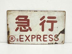 (フm30) 鉄道 サボ 「急行 ○大 京 EXPRESS」鉄道看板 行先板 案内板 表示板 ホーロー看板 ホーロー