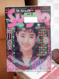 THE Sugar  ザ・シュガー   1989年11月号    No.74      考友社出版