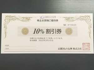 ◆京都きもの友禅◆ 2022/3/31まで 株主お買い物ご優待券 10%割引券