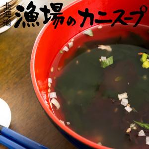 漁場のカニスープ 70g(顆粒)北海道の新鮮な浜採りズワイガニを特殊加工し蟹本来の風味を生かし造りあげました【メール便対応】