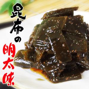 昆布の明太味【旨味たっぷりのコンブとめんたい味のタラコがたまらない】 北海道産こんぶを使用した佃煮 【メール便対応】