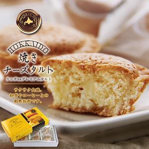 焼きチーズタルト9個入 プレミアムタルトサクサク食感の美味しい一品(洋菓子 ギフト お土産 チーズスイーツ 菓子 贈り物)